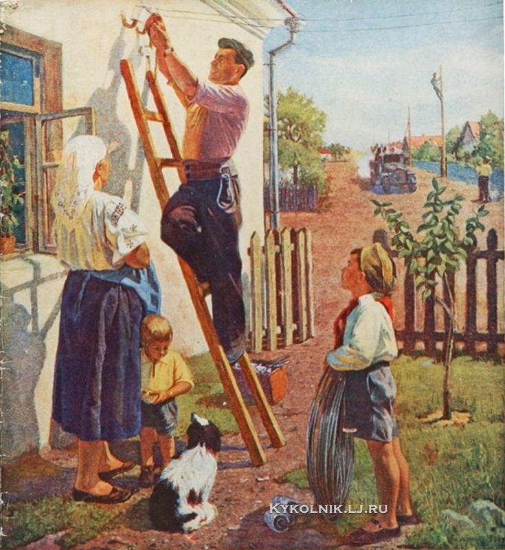 Гильманшин Лукман Гильванович (1913-) «Электричество - колхозникам» 1951 (1)
