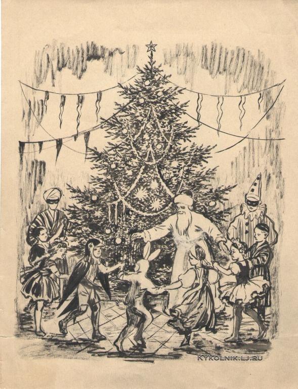 Боровская Анна Казимировна (1901-1984) «У новогодней елки» иллюстрация к журналу «Дружные ребята» 1950-е.