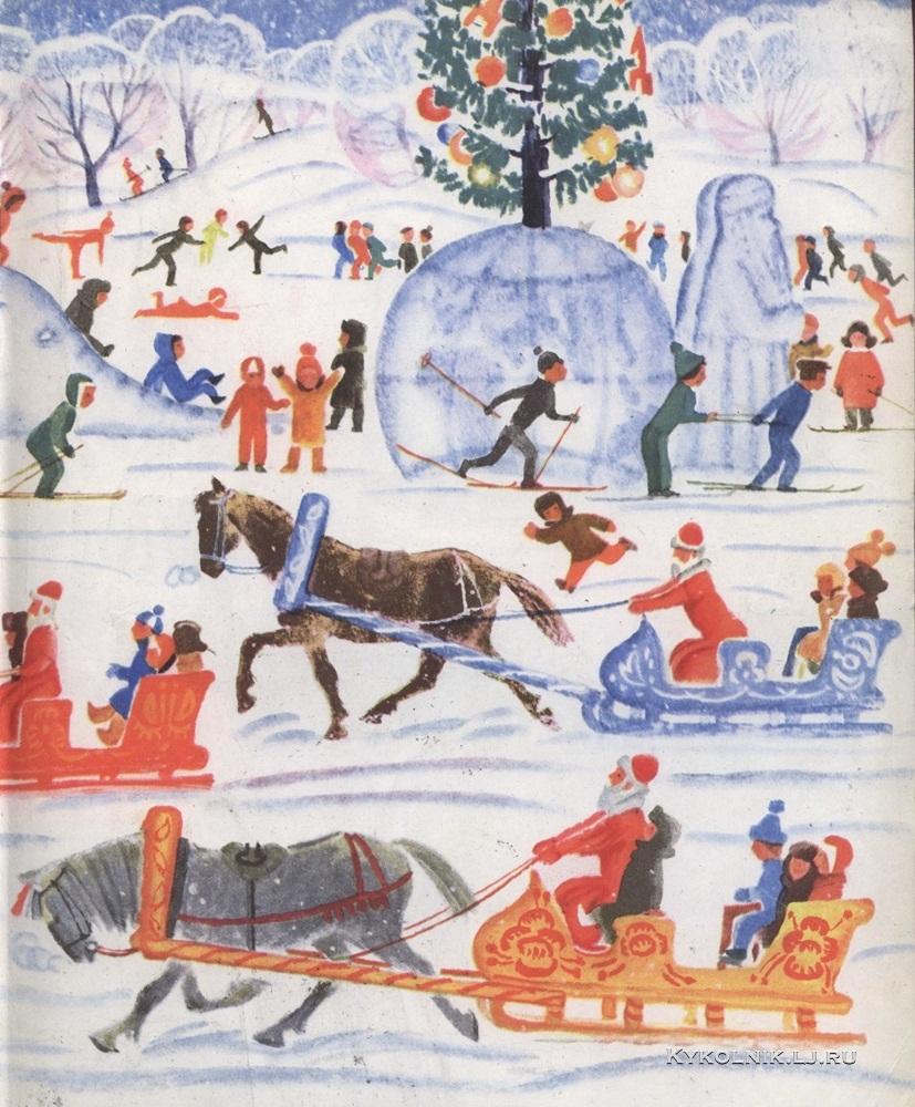 Монин Евгений Григорьевич (1931-2002) «Праздник зимы» 1964