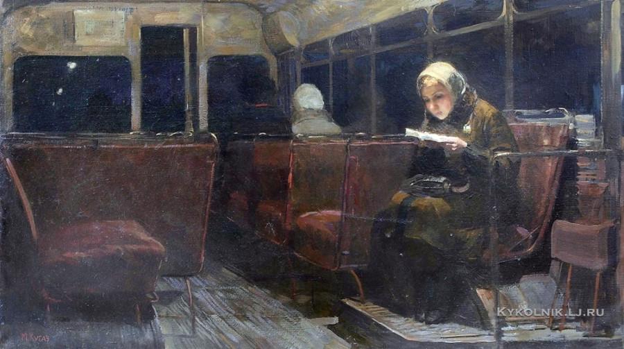 Кугач Михаил Юрьевич (Россия, 1939) «Последний троллейбус» 1964