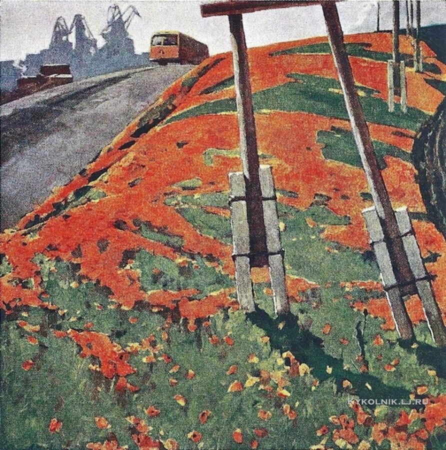 Попов Алексей Алексеевич (1916-1988) «Дорога в новый порт» из серии «Труженики моря»
