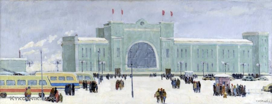 Хусточко Алексей Андреевич (1931) «Вокзал Новосибирск Главный» 1967
