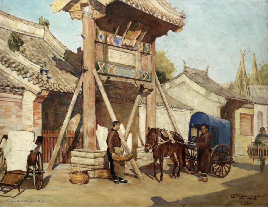 Подгурский Виктор Степанович (1893-1969) «Пекин. Уличная сцена»