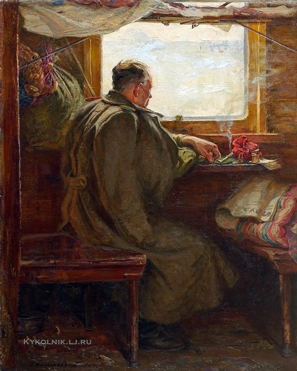Якушевский Станислав Фаустинович (Россия, 1922-2000) «Домой» 1955
