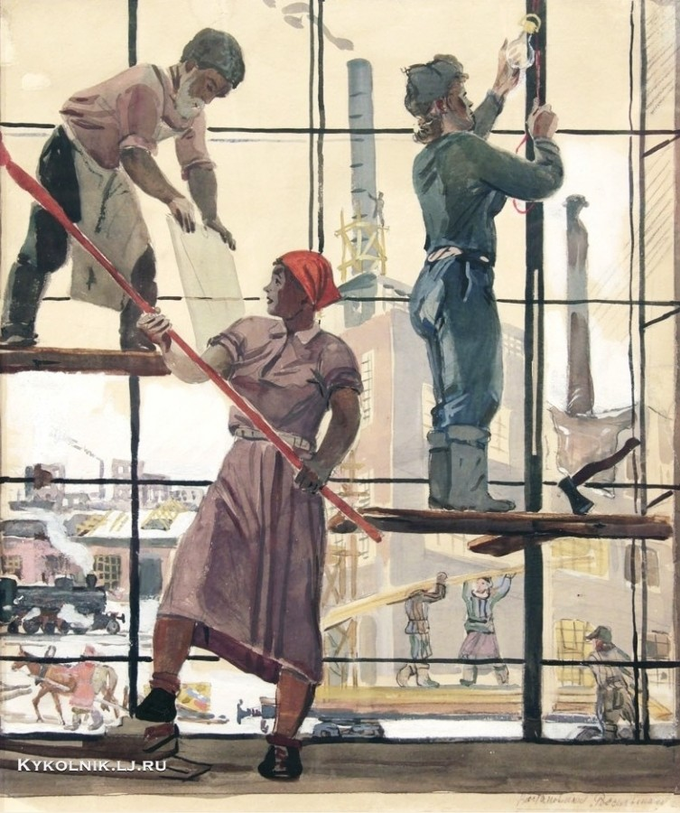 Дейнека Александр Александрович  (1899-1969) «Восстановление Ростсельмаша» 1940-е