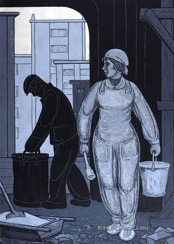 Лавров Петр Иванович (1907–1984) «Маляры» из серии «Строители» 1972