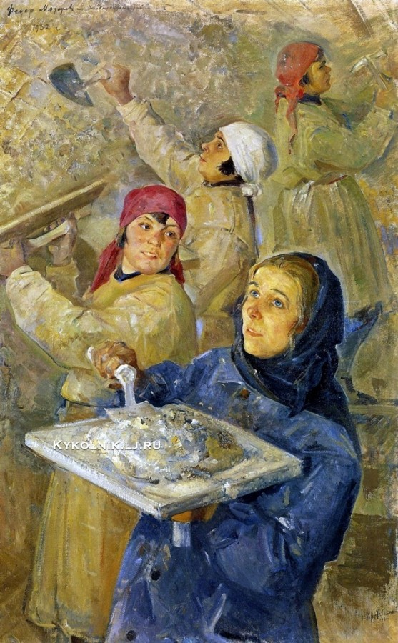 Модоров Федор Александрович (1890-1967) «Ударная комсомольская бригада штукатурщиц» 1932