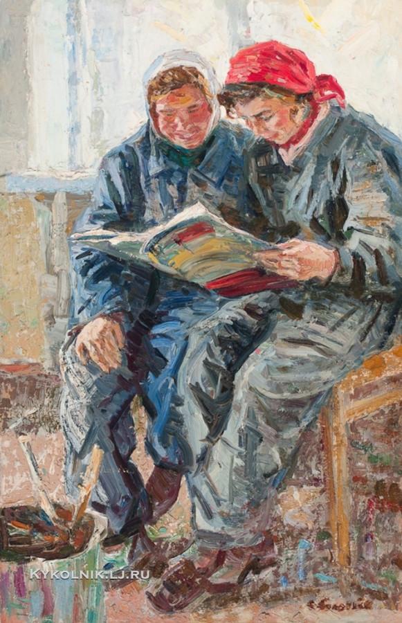Соловьев Евгений Васильевич   (1931-2009) «Подруги» 1960
