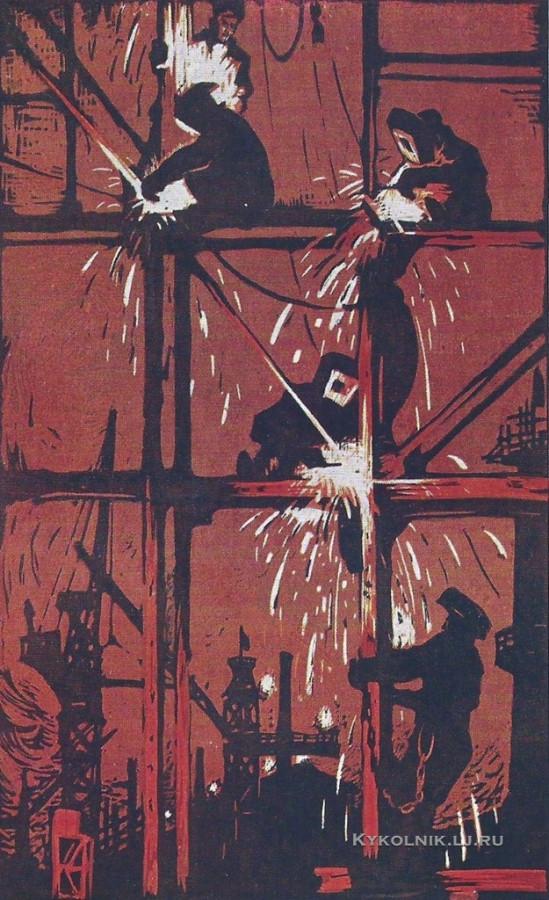 Ветрогонский Владимир Александрович (1923-2002) «Огни новостройки» из серии «Северная Магнитка» 1959-1961