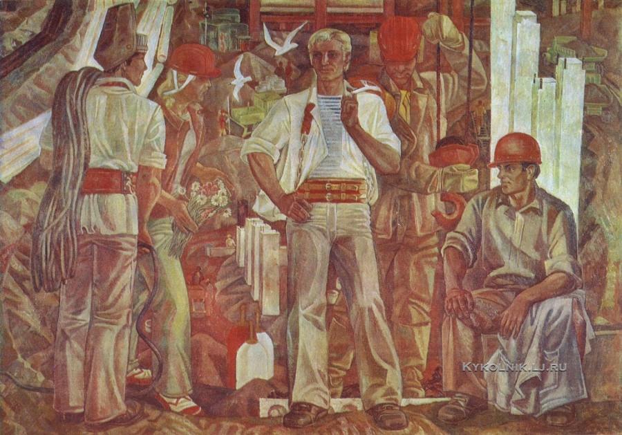 Иванов Валентин Васильевич (Россия, 1946) «Строители тракторного» 1976