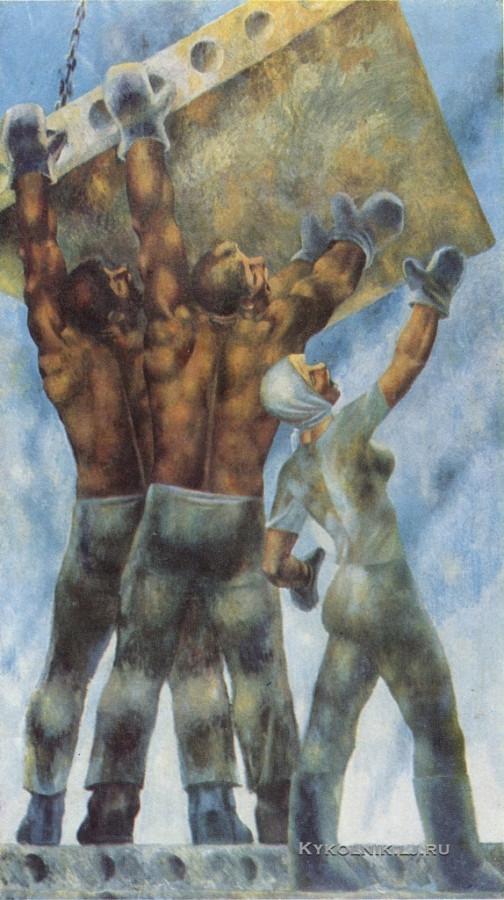 Нижарадзе Зураб Арчилович (Грузия, 1928) «Строители» левая часть триптиха «Побеждающие» 1968