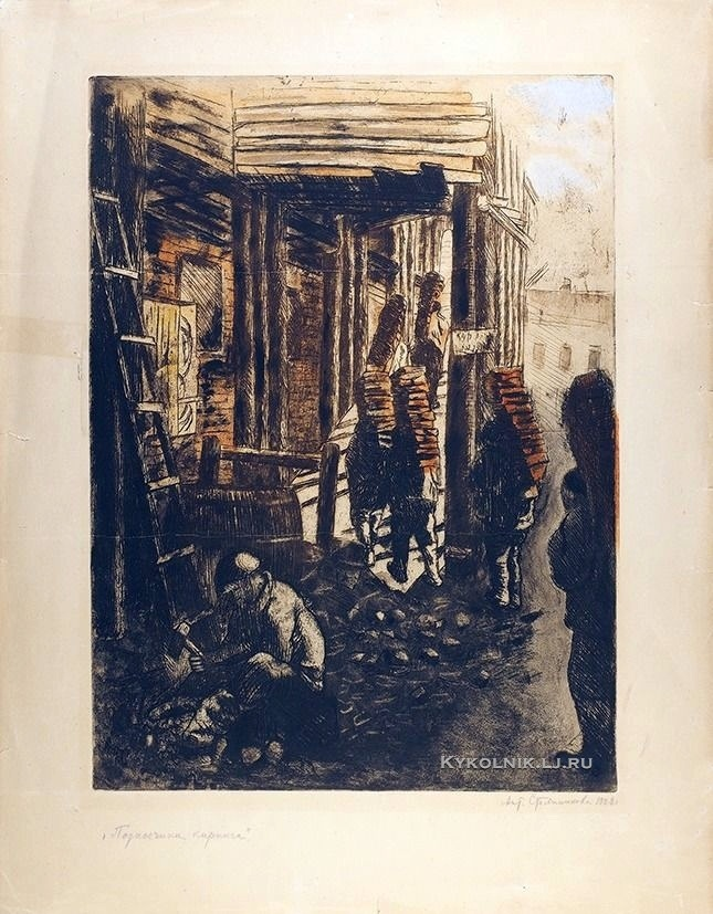 Столпникова Антонина Ильинична (1891-1935) «Подносчики кирпича» 1928