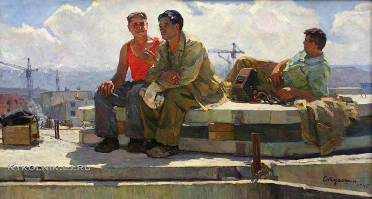 Стукошин Федор Михайлович (1914-1974) «Строители»