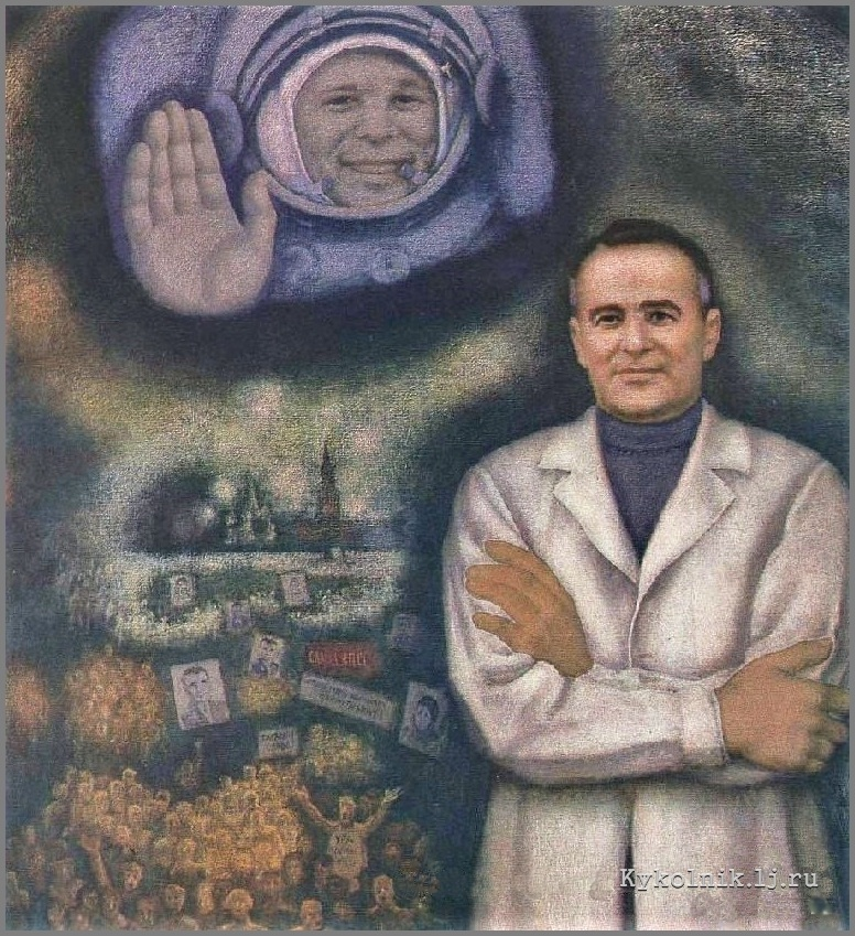 Дудник Степан Ильич (Иудович) (1914-1996) «Первый покоритель космоса Ю.А. Гагарин и С.П. Королёв» 1983