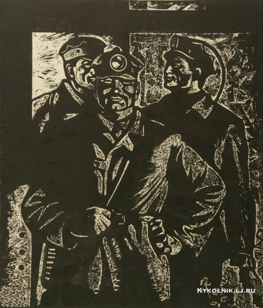 Гаев Геннадий Петрович (1918-1990) «Шахтеры» 1965