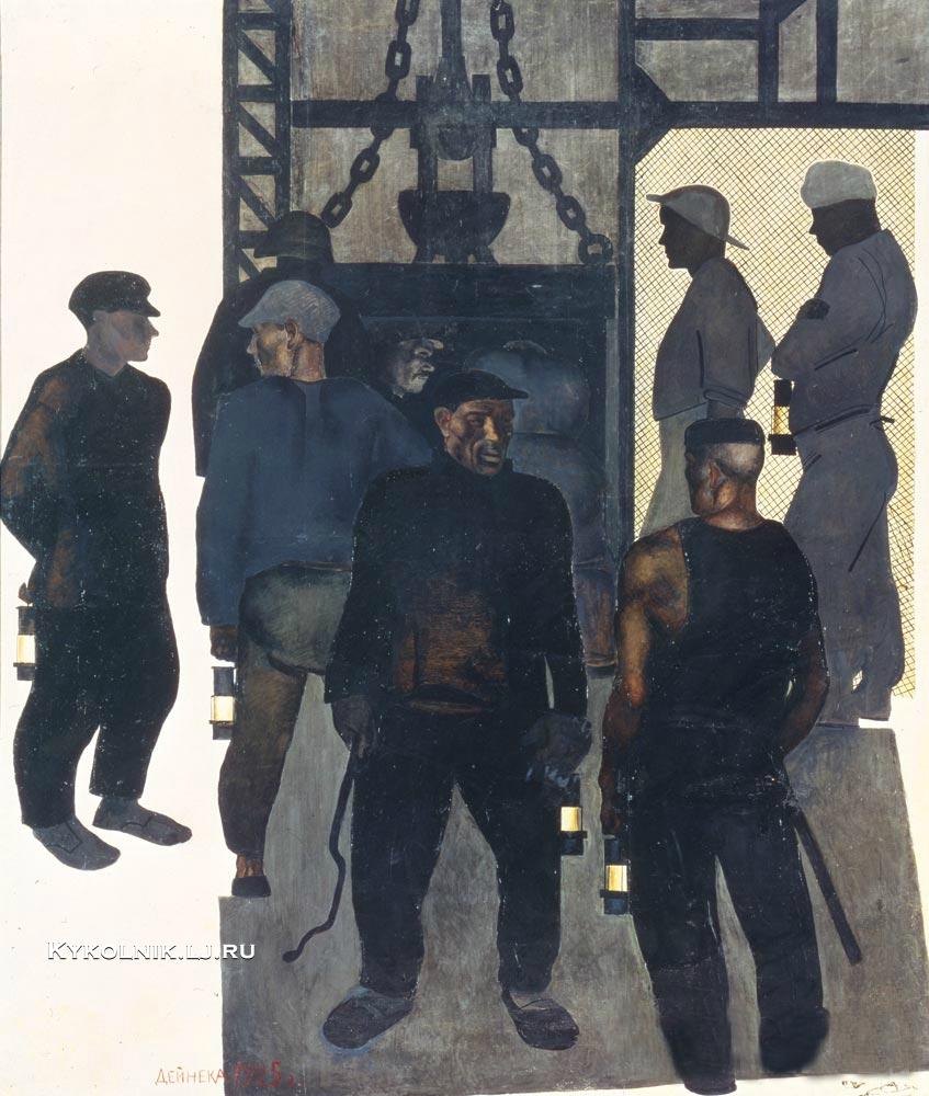 Дейнека Александр Александрович  (1899-1969) «Перед спуском в шахту» 1925