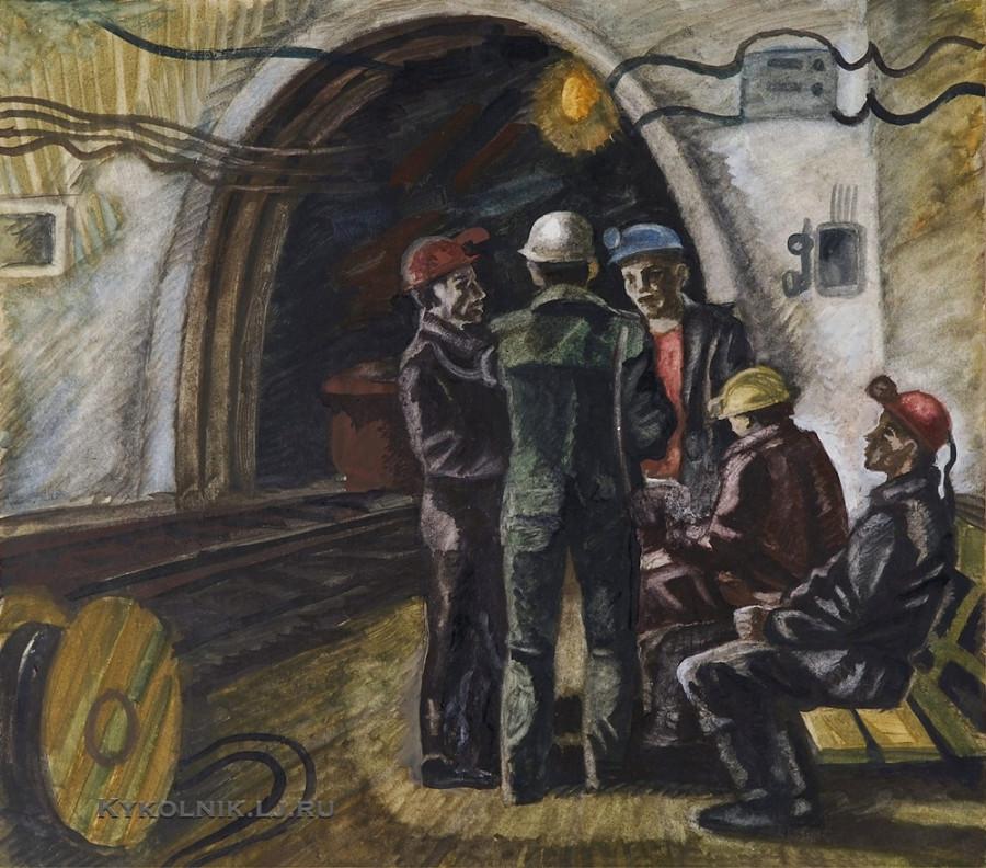 Зорко Юрий Валентинович (Украина, 1937) «Шахтеры» 1987