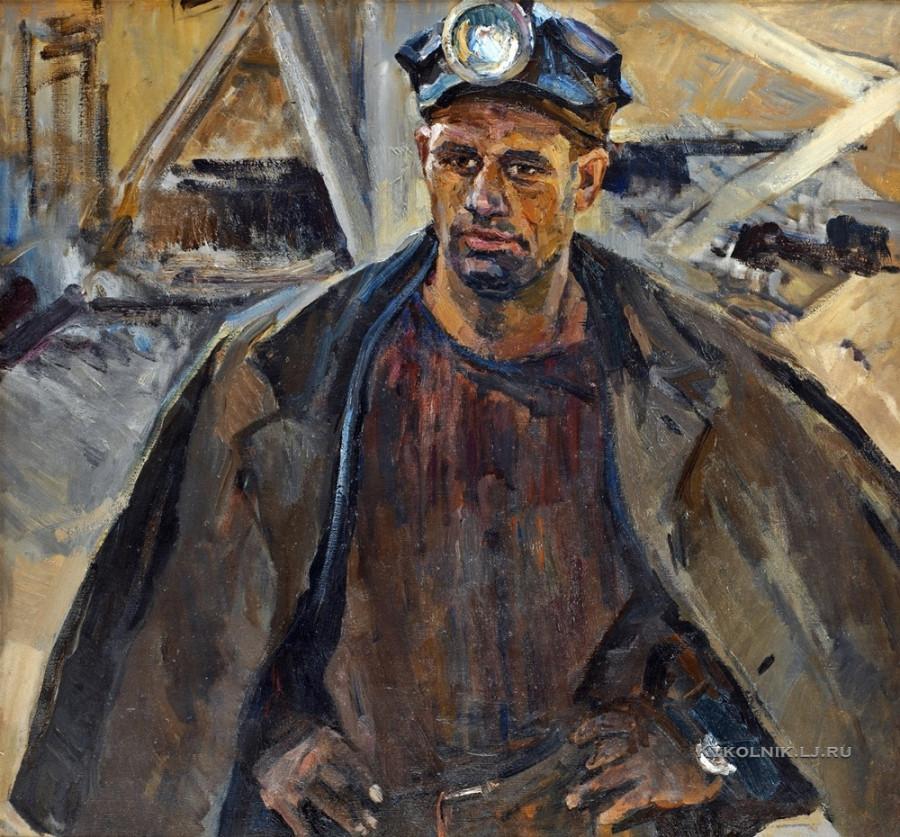 Козлов Энгельс Васильевич (1926-2007) «Портрет Алексея Владимировича Косова. Шахтера шахты № 5» 1967