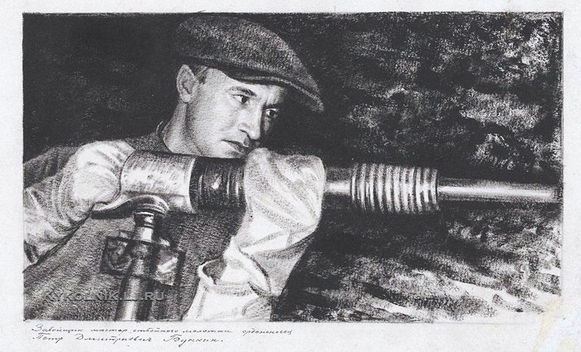 Литко Василий Елисеевич (1900-1939) «Забойщик. Мастер отбойного молотка, орденоносец Петр Дмитриевич Бункин» 1930-е