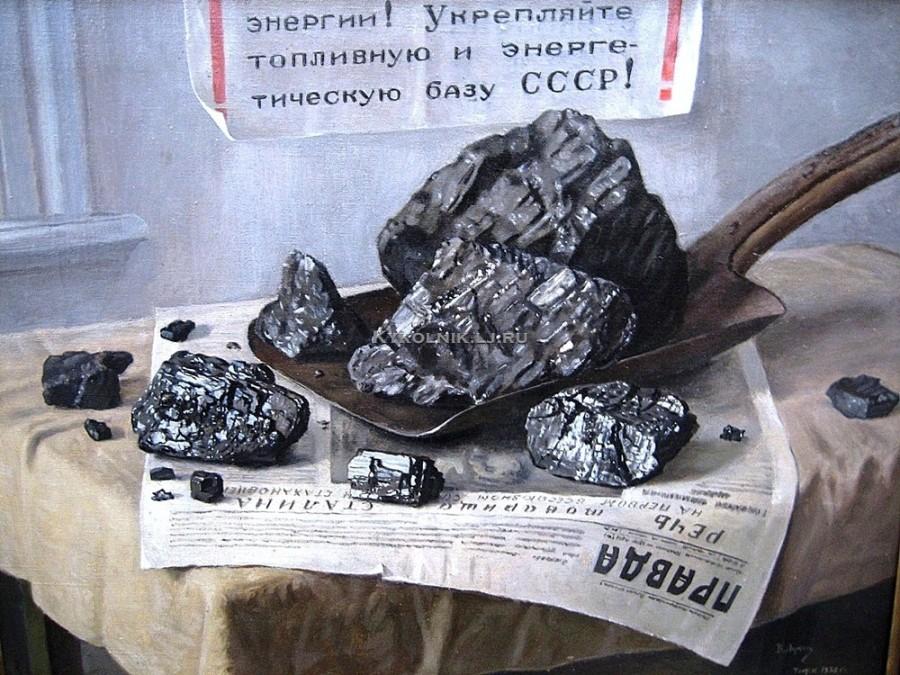 Лукин Александр-Вильгельм Иванович (1871-1946) «Уголь Кузбасса» 1938