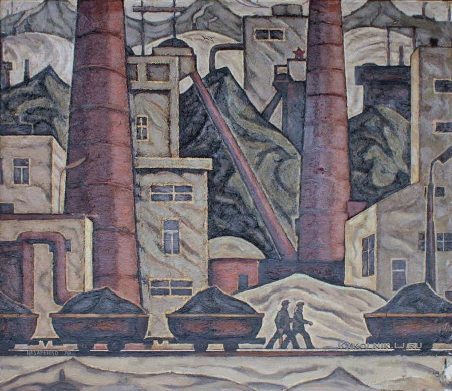 Назаренко Анатолий Данилович (Украина, 1937) «В краю шахтерском» 1970
