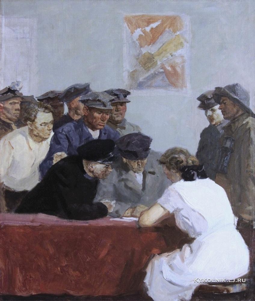 Пономарев Николай Афанасьевич (1918-1997) «На собрании» из серии «Шахтёры Донбасса» 1950-е