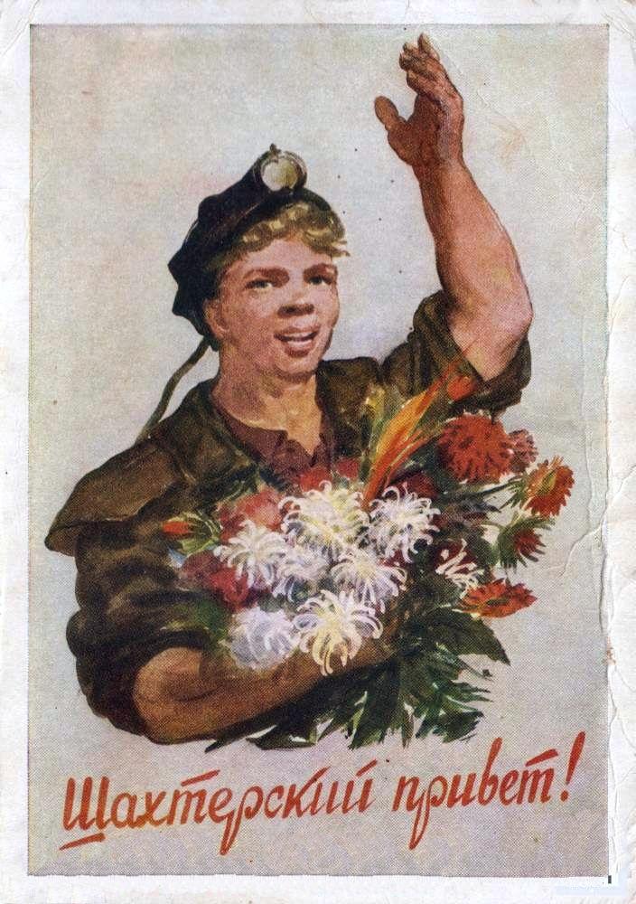 Успенский Борис Александрович (1927-2005) «Шахтёрский привет» 1950-е