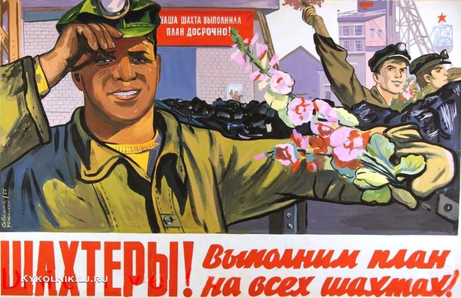 Успенский Борис Александрович (1927-2005) «Шахтёры, выполним...»