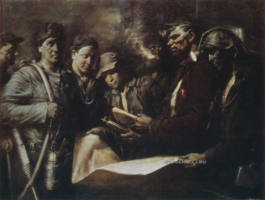 Финогенов Константин Иванович (1902-1989) «Никита Изотов инструктирует шахтёров» 1935