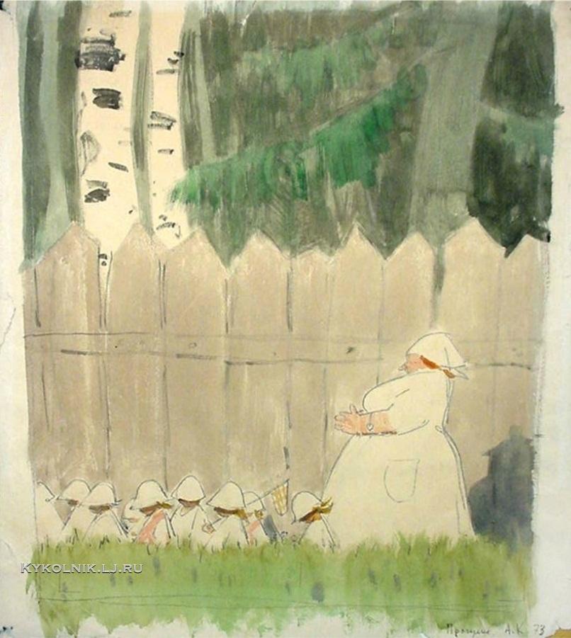 1963 Кокорин Анатолий Владимирович (1908-1987) «Прогулка»