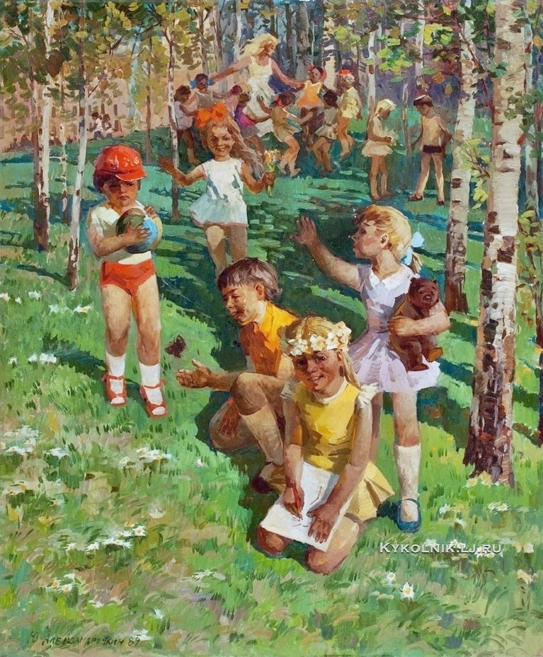 1989 Александрочкин Юрий Михайлович (1937-2008) «Счастливое детство»