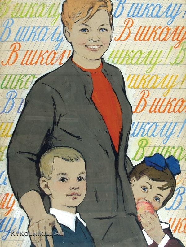 Ватолина Нина Николаевна (1915-2002) «В школу» 1950-е