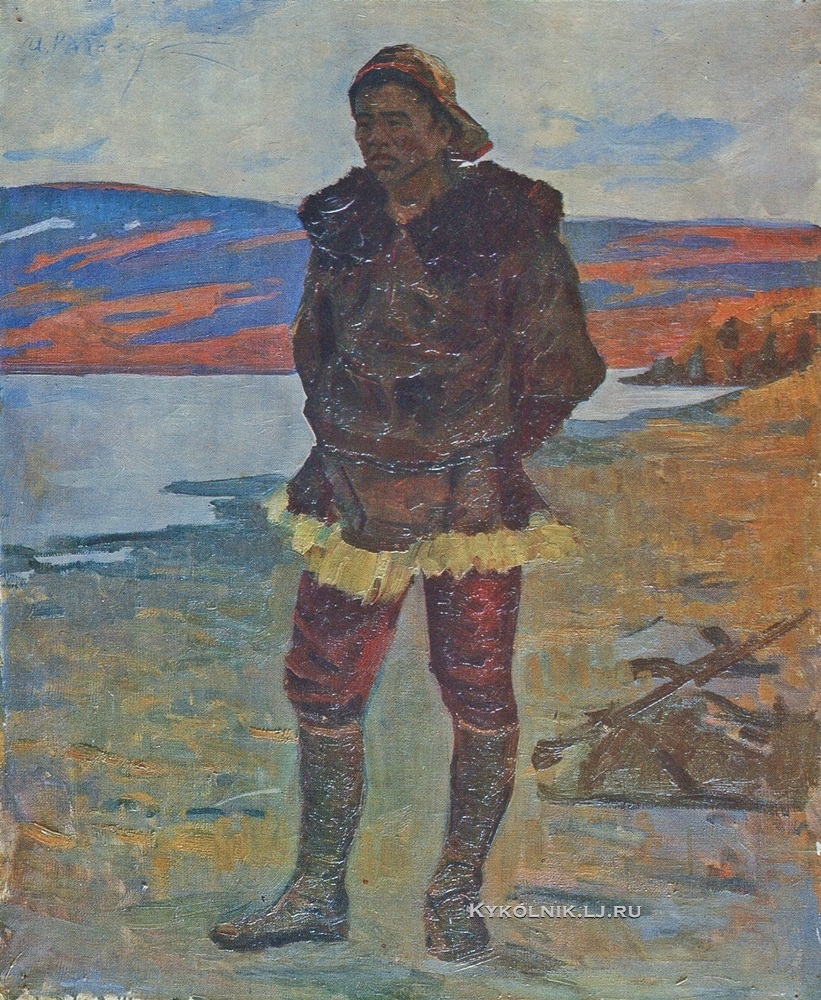 Рыбачук Иван Васильевич (1921-2008) «Учитель Красной Яранги» 1961