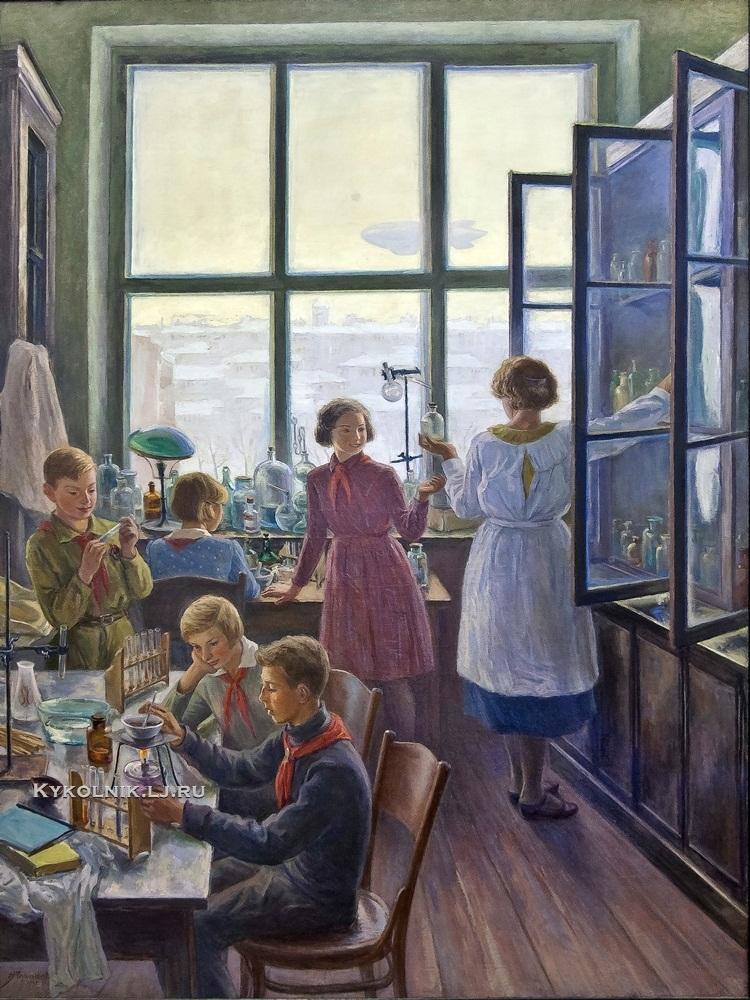 Чернышёв  Николай Михайлович (1885-1973)  «Будущие химики» (В школьной химической лаборатории) 1937