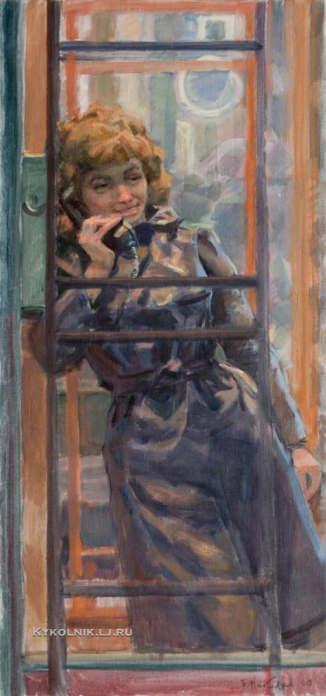 Николаев Борис Павлович (Россия, 1925) «В телефонной будке»  1956