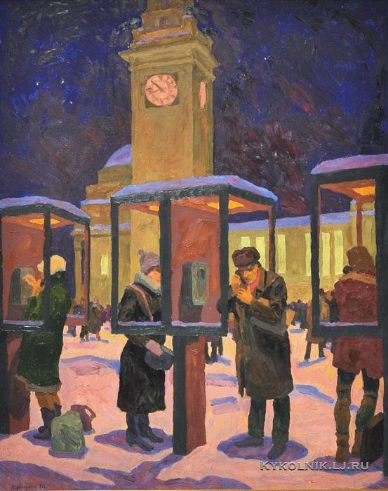 Фридман Карл Шоломович (1926-2001) «Киевский вокзал» 1967