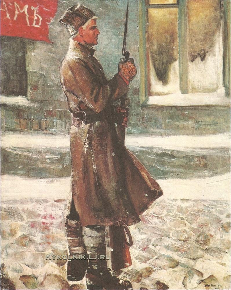 Заринь (Зариньш) Индулис Августович  (1929-1997) «На посту» левая часть триптиха «Солдаты революции» 1963