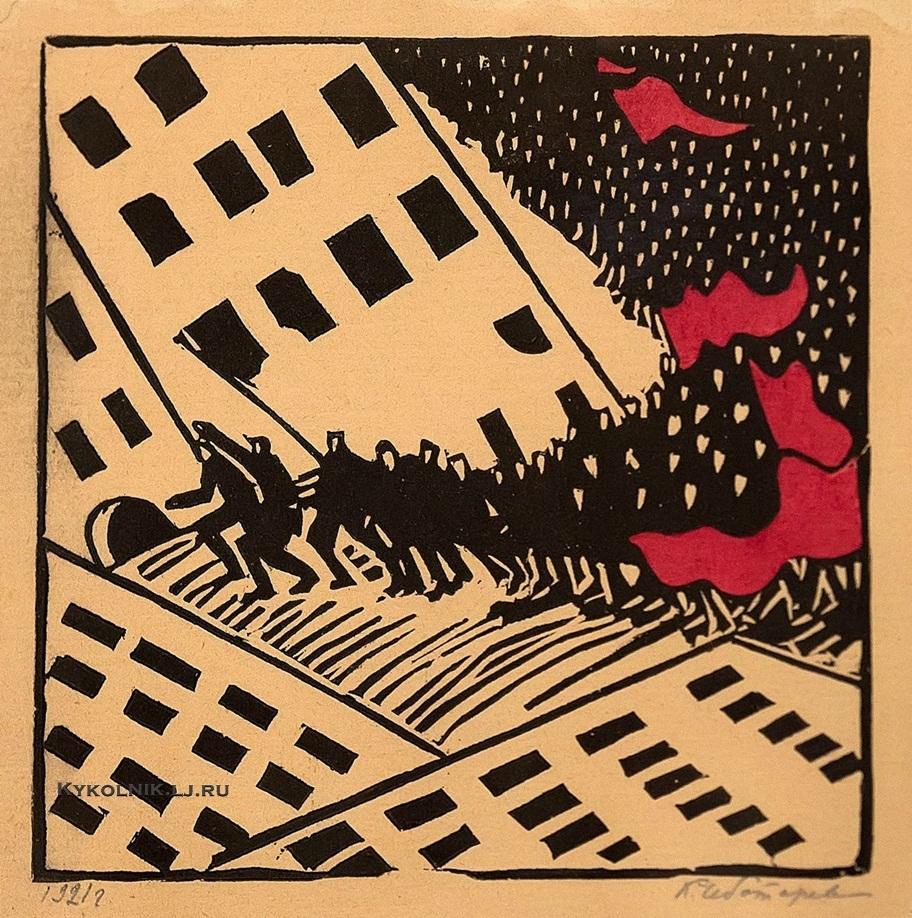 Чеботарев Константин Константинович (1892-1974) «Настала пора и проснулся народ» 2-й лист из альбома «Революция» 1921