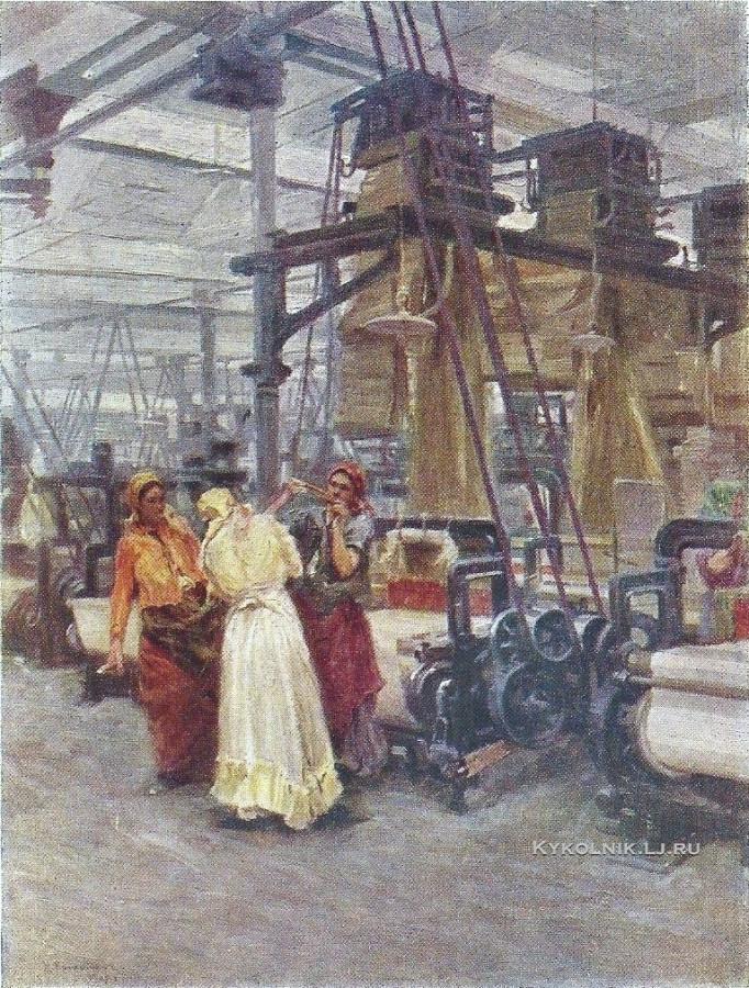 Касаткин Николай Алексеевич (1859-1930) «Новый ткацкий зал»