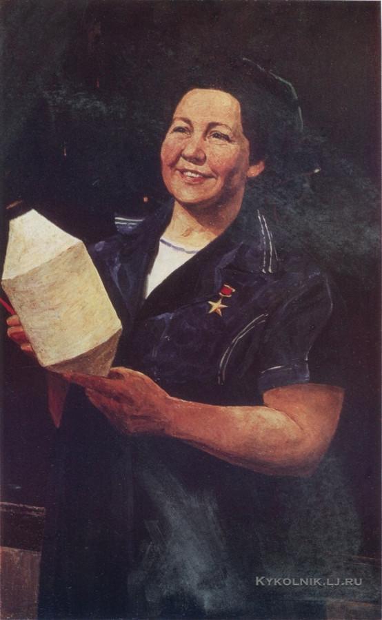 Малютин Марк Иванович (1919-1998) «Г.Г.Амосова - Герой Социалистического труда, наставница молодёжи» 1974