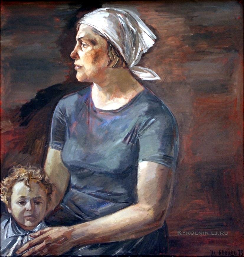 Бройдо Илья Матвеевич (1933-2002) «Мать» 1972