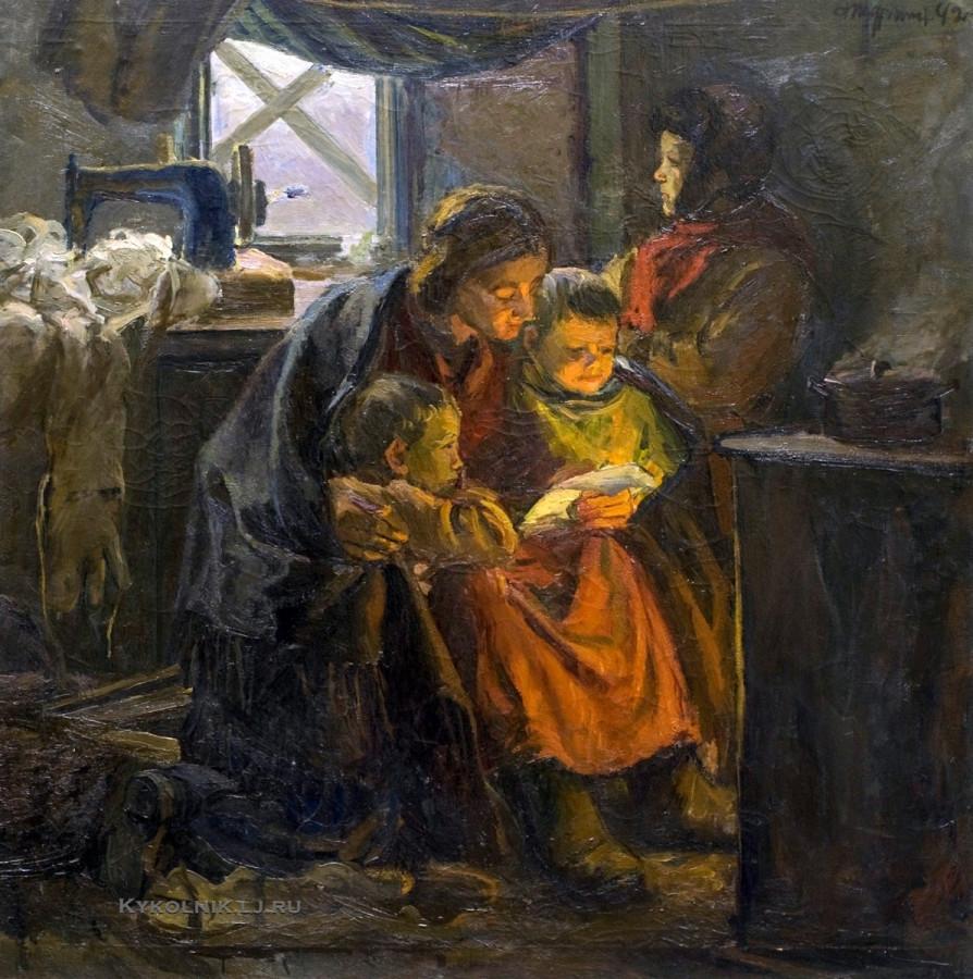 Шурпин Федор Саввич (1904-1972) «Письмо с фронта» 1942