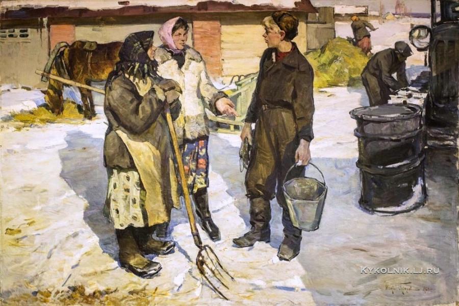 Горохов Игорь Иванович (1931-2008) «Дела колхозные» 1960