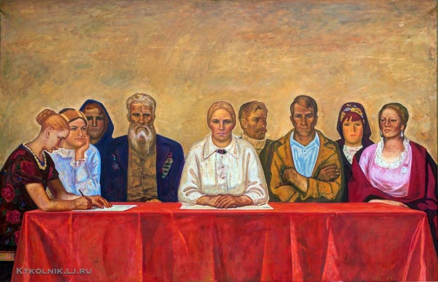 Кузнецов Борис Николаевич (Россия, 1936) «Колхозный президиум» 1975