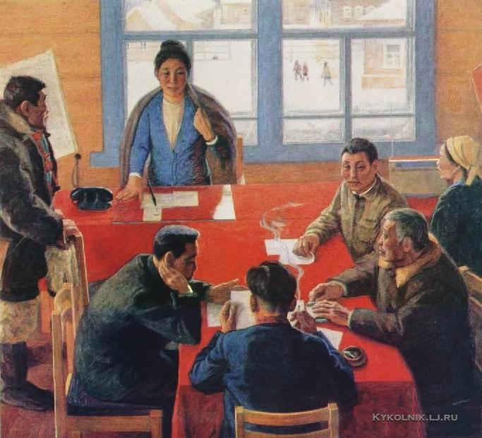Осипов Афанасий Николаевич (Россия, 1928) «Правление колхоза»