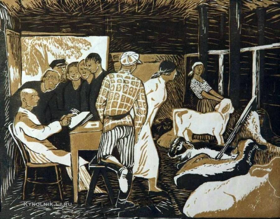 Ройтер Липа Герш-Лейбович (1910-1994) «Собрание  в конюшне колхоза» 1947