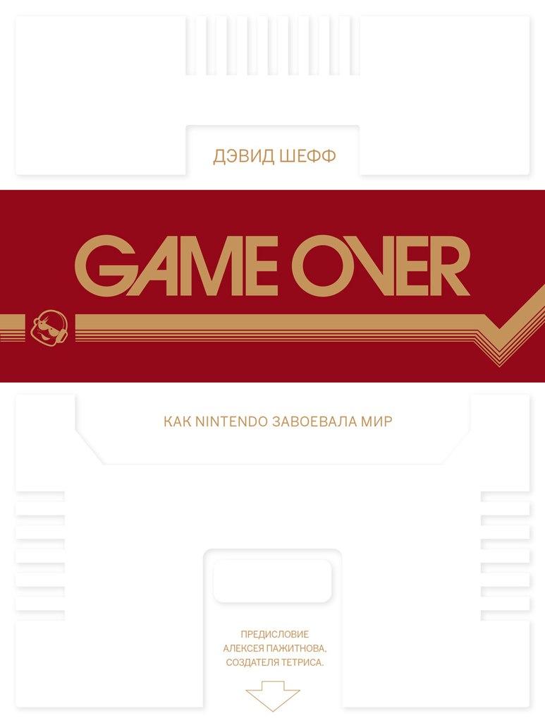 game_over_kniga