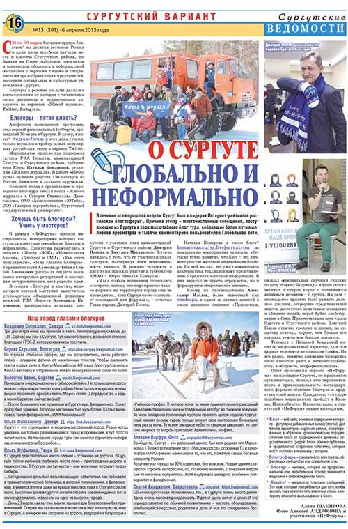 Сургутские-ведомости-0