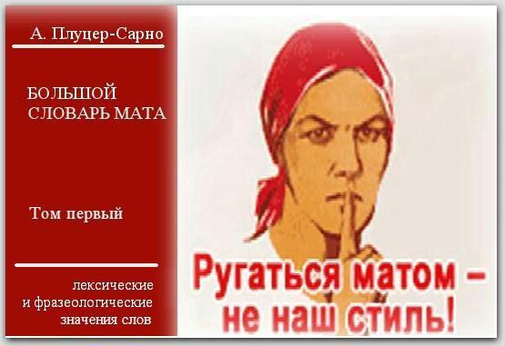 russkie-ot-kayfa-matom-rugaetsya