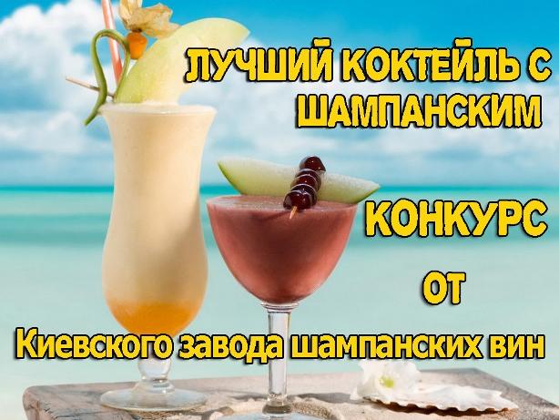 Конкурс Лучший коктейль с шампанским от Киевского завода шампанских вин